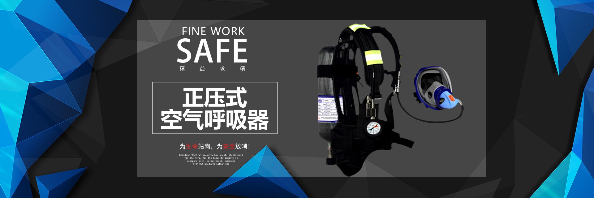 空气呼吸器厂家,防化服厂家,气体检测仪厂家