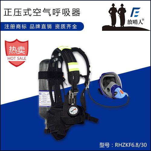 巢湖RHZKF6.8/30空气呼吸器