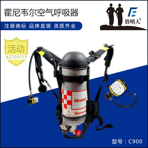 C900空气呼吸器