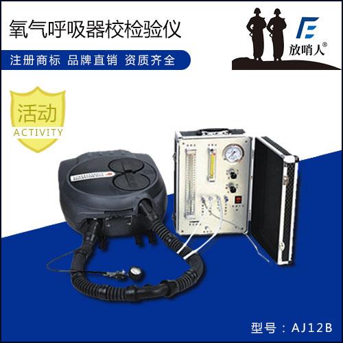 AJ12B氧气呼吸器检验仪