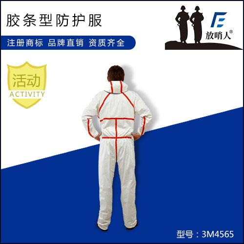胶条防护服