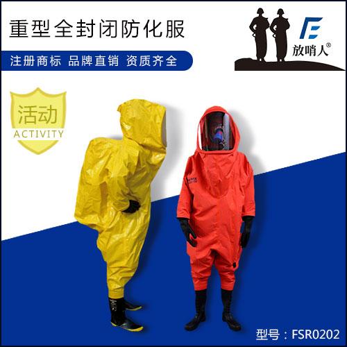 重型防护服