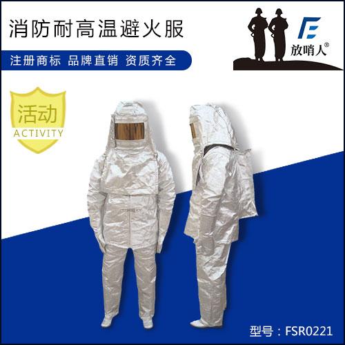 FSR0221避火服 防火服 耐高温服