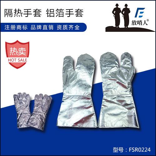 FSR0224隔热手套 铝箔手套