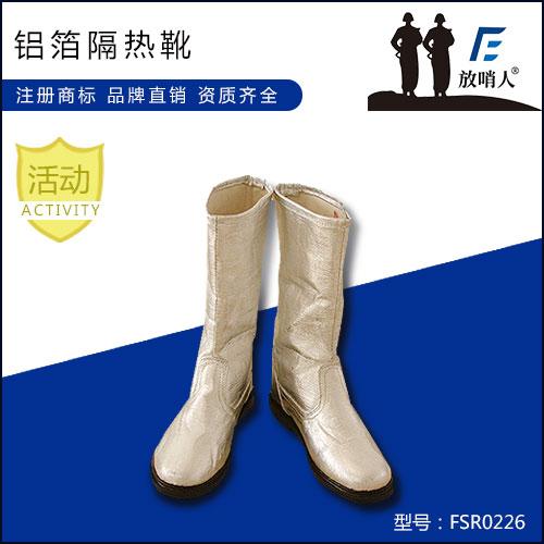 FSR0226隔热靴