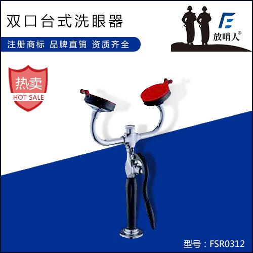FSR0312双口台式洗眼器