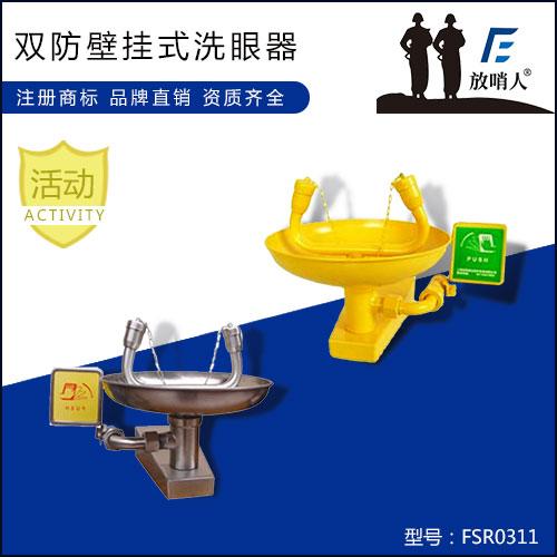 FSR0331双防壁挂式洗眼器