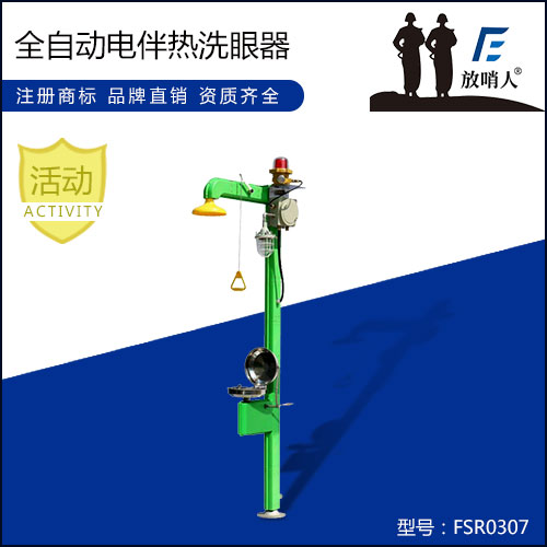 FSR0307全自动电伴热复合式洗眼器