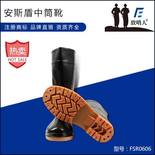安斯盾中筒靴
