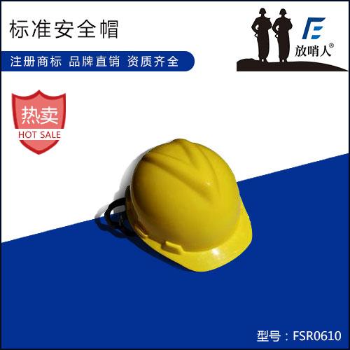 北京标准安全帽