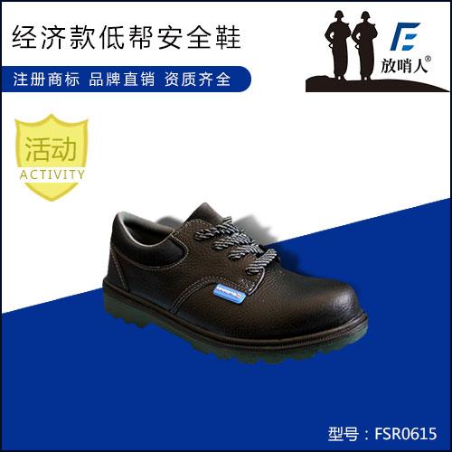霍尼韦尔BC0919701ECO经济款低帮安全鞋