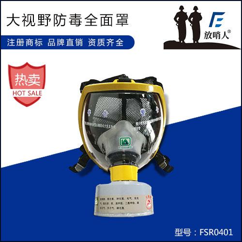 FSR0401防毒面具