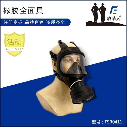 橡胶全面具