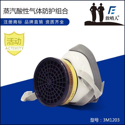 3M1203有机蒸汽酸性气体防护组合