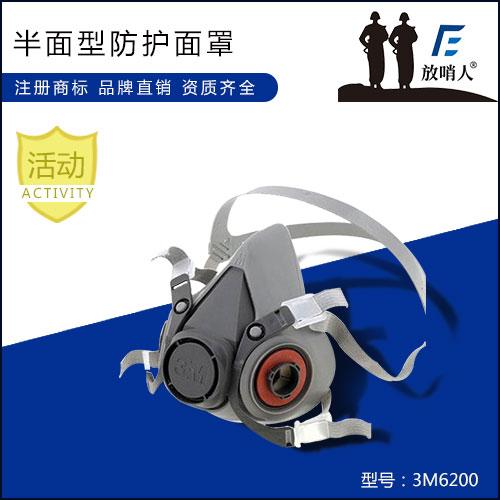 3M6200半面型防护面罩