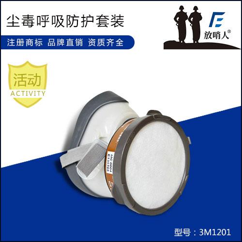 3M1201尘毒呼吸防护套装