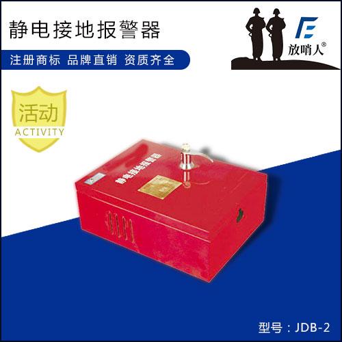 JDB-2静电接地报警器