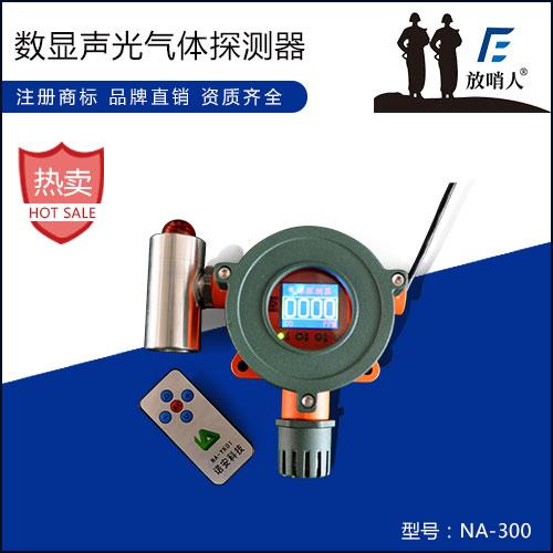 NA-300数显声光气体探测器