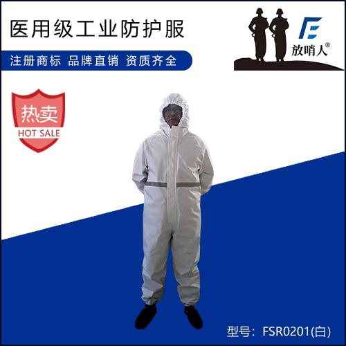 II型医用级工业防护服