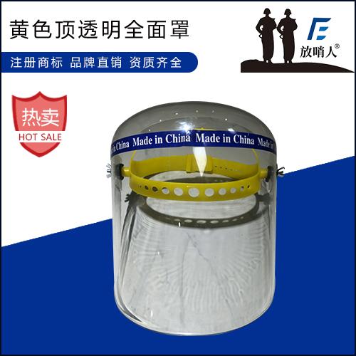 黄色顶透明全面罩 防护面屏