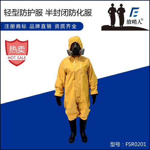 轻型半封闭防护服 黄色