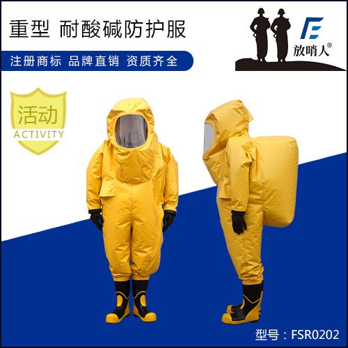 FSR0202重型-耐酸碱防护服-黄-