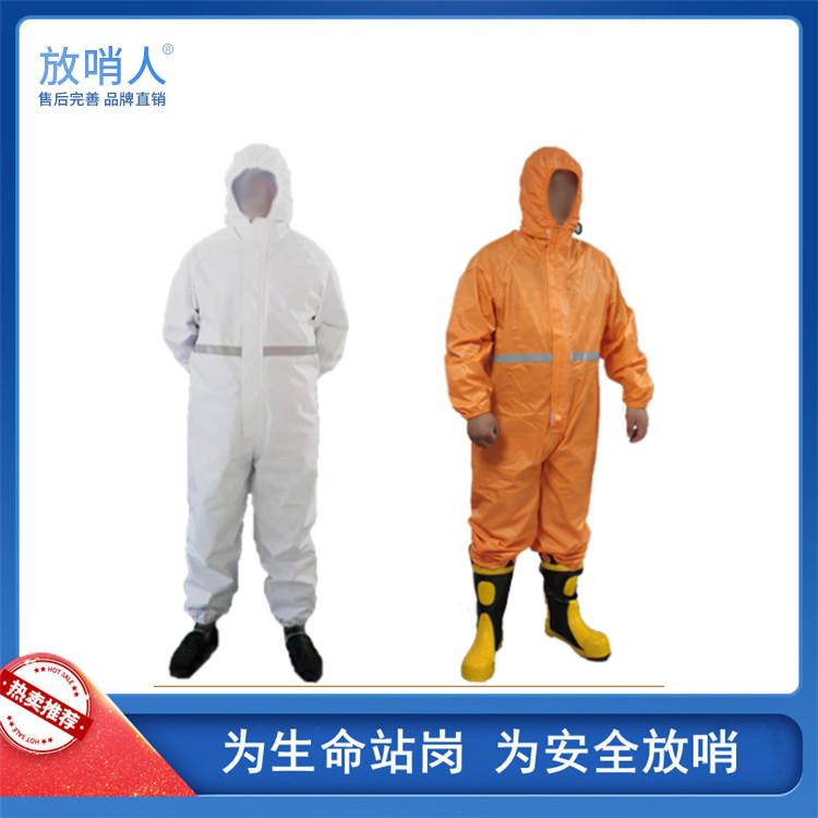 II型工业防护服