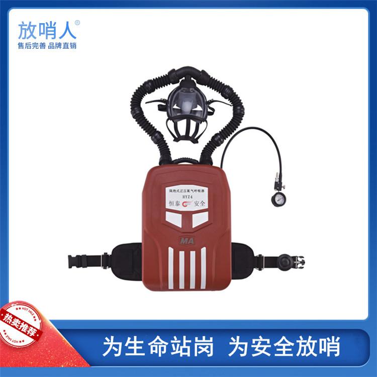 HYZ4正压式氧气呼吸器