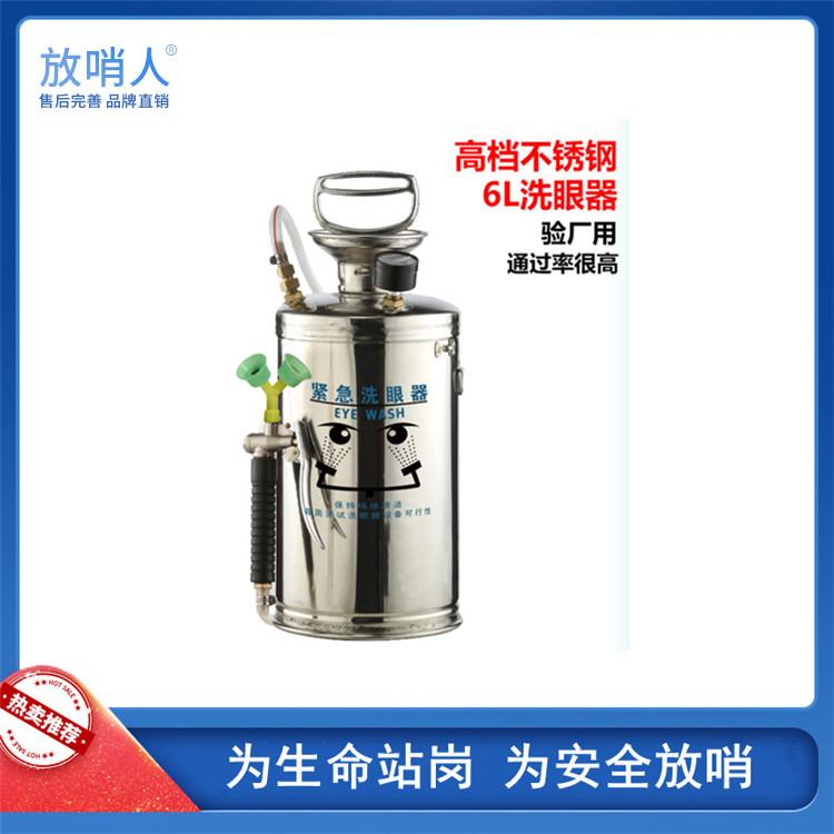 FSR0315不锈钢便携式洗眼器