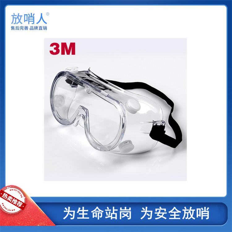 3M1621护目镜