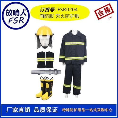02款消防灭火防护服 战斗服