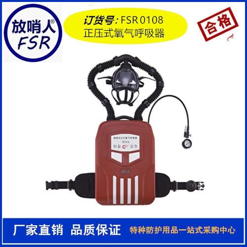 HYZ4正压式氧气呼吸器(新囊式)