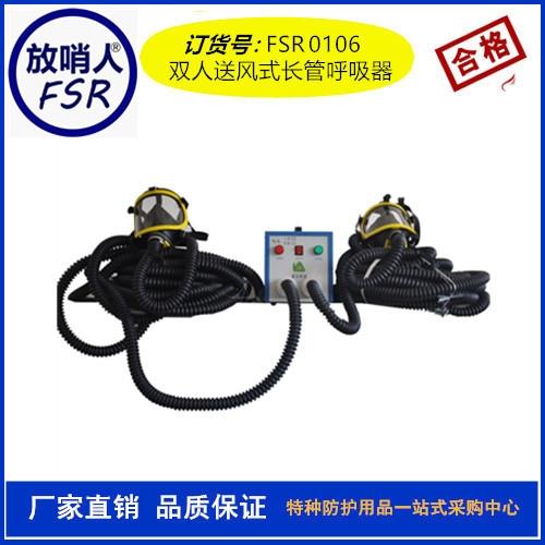 FSR0106送风式长管空气呼吸器(双人)