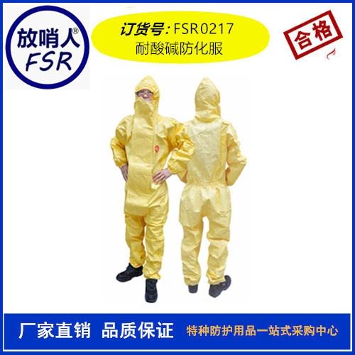 杜邦Tychem C 耐酸碱防化服