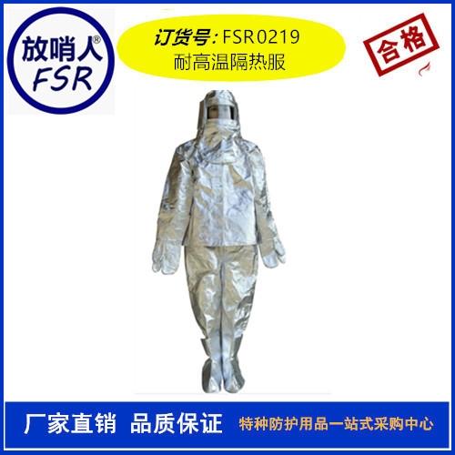 FSR0219隔热服