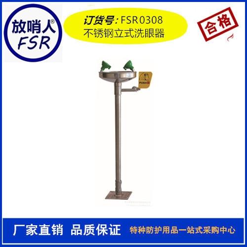 FSR0308立式洗眼器