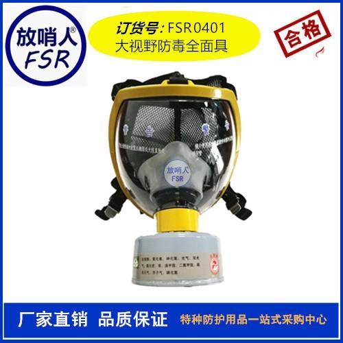 橡胶球面防毒面具