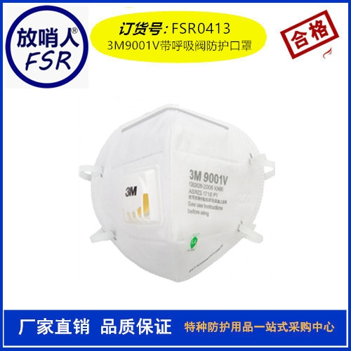 3M9001V耳戴式带呼吸阀防护口罩