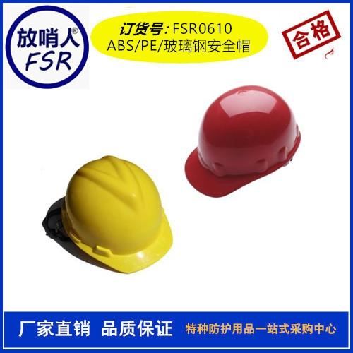 标准安全帽