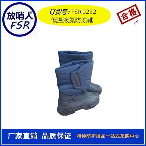FSR0232防低温液氮靴 防冻靴