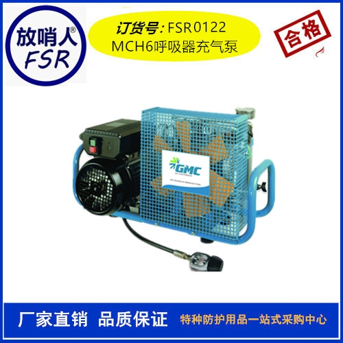 MCH6空气压缩机呼吸器充气泵