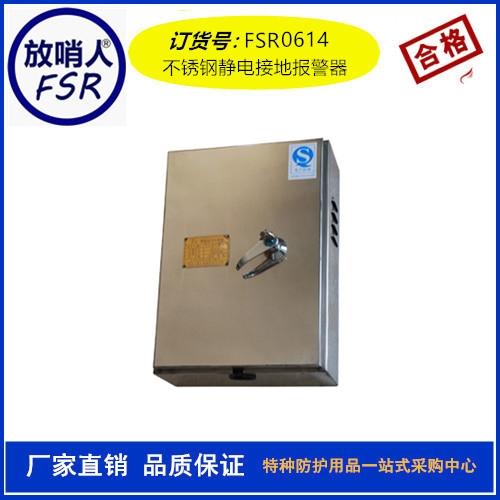 JDB-2静电接地报警器(不锈钢)