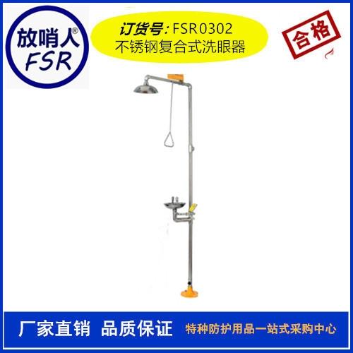 FSR0302不锈钢复合式洗眼器