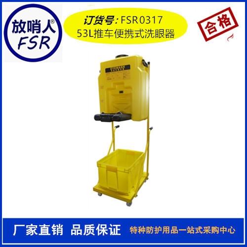 FSR0317推车式便携洗眼器