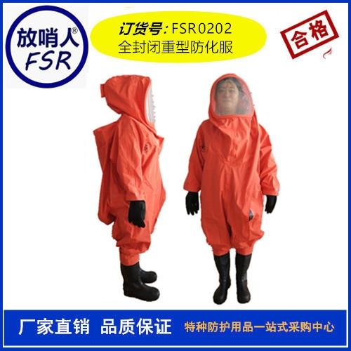 FSR0202重型防化服(不含空气呼吸器)