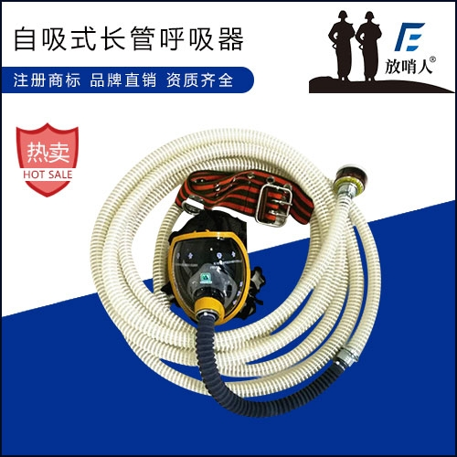 安庆自吸式长管呼吸器