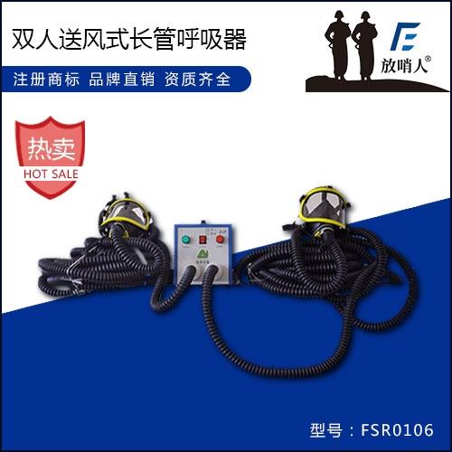 安庆FSR0106双人 送风式长管空气呼吸器