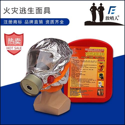 上海TZL30自救呼吸器 火灾逃生面具