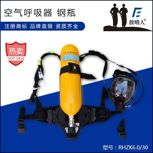 RHZK6.0/30钢瓶空气呼吸器