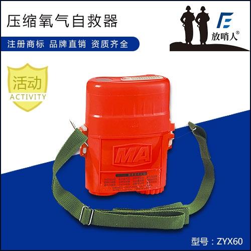 ZYX60压缩氧自救器